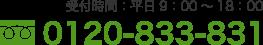 0120-833-831