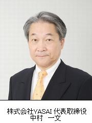 株式会社YASAI代表取締役 中村一文